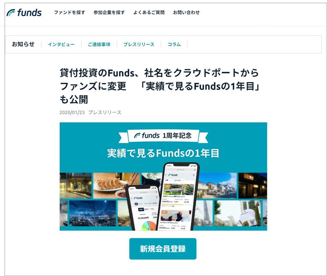 クラウドポートが社名をファンズ株式会社に変更