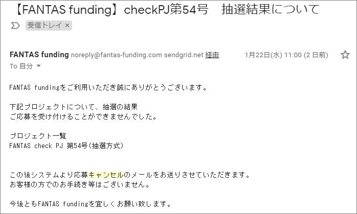 FANTAS Funding落選