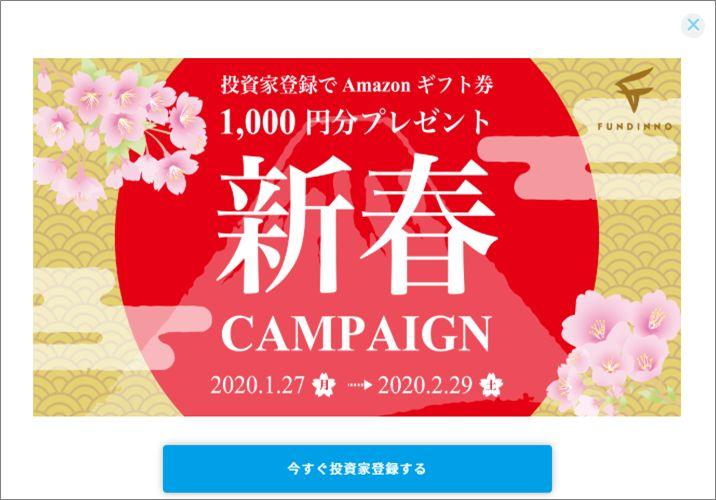 FUNDINNOキャンペーン20200203