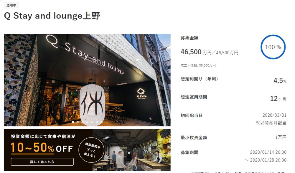 CREAL20万円Stay and lounge上野2