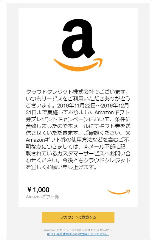 クラウドクレジットAmazonギフト券プレゼント