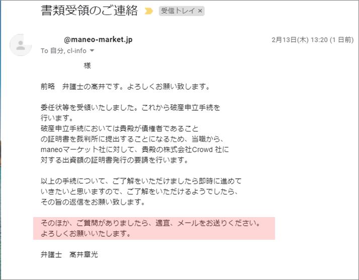 03クラウドリースブログ反論