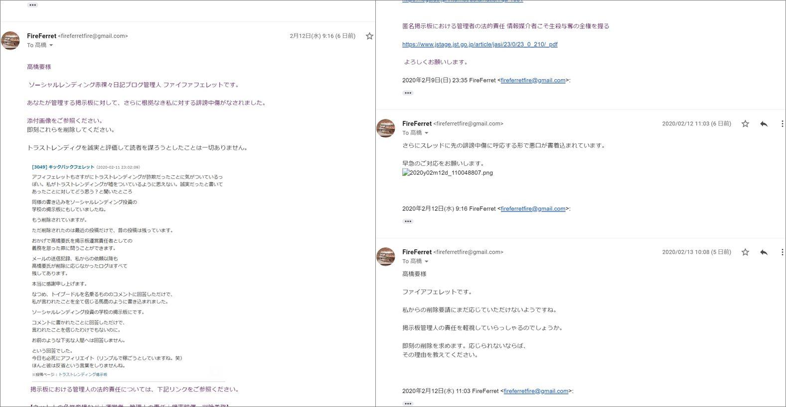03インタビュー記事削除