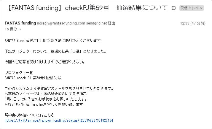 01FANTAS Funding投資成功
