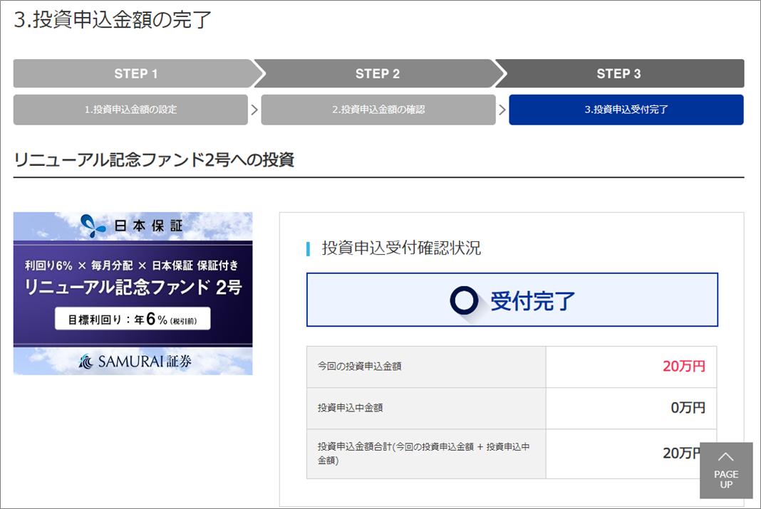 01SAMURAI Fund20万円投資