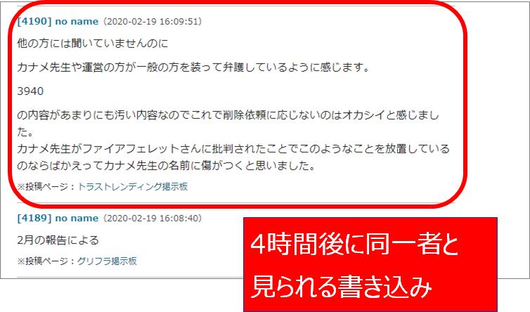 05ソーシャルレンディング投資の学校高橋要氏の告発