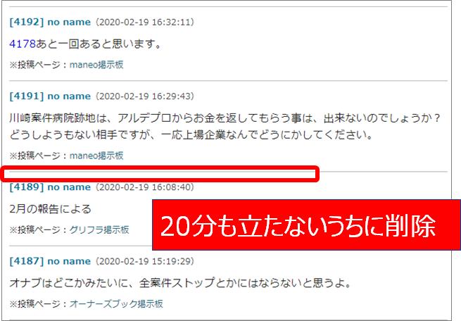 06ソーシャルレンディング投資の学校高橋要氏の告発