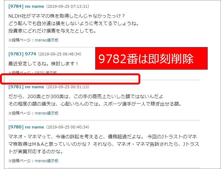 12ソーシャルレンディング投資の学校高橋要氏の告発