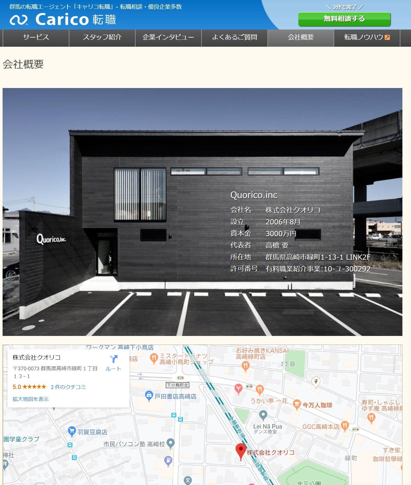 01株式会社クオリコ社長高橋要氏の問題点