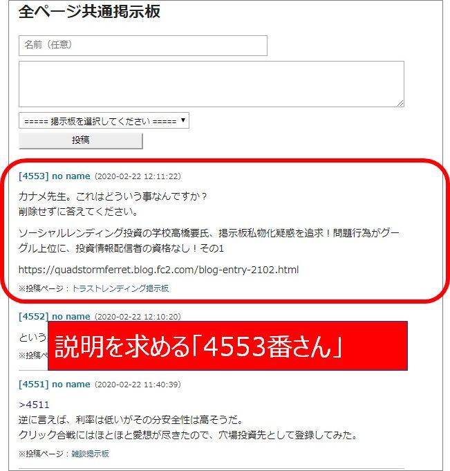 09株式会社クオリコ社長高橋要氏の問題点