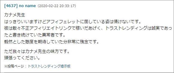 15株式会社クオリコ社長高橋要氏の問題点