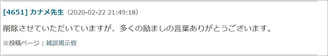 21株式会社クオリコ社長高橋要氏の問題点