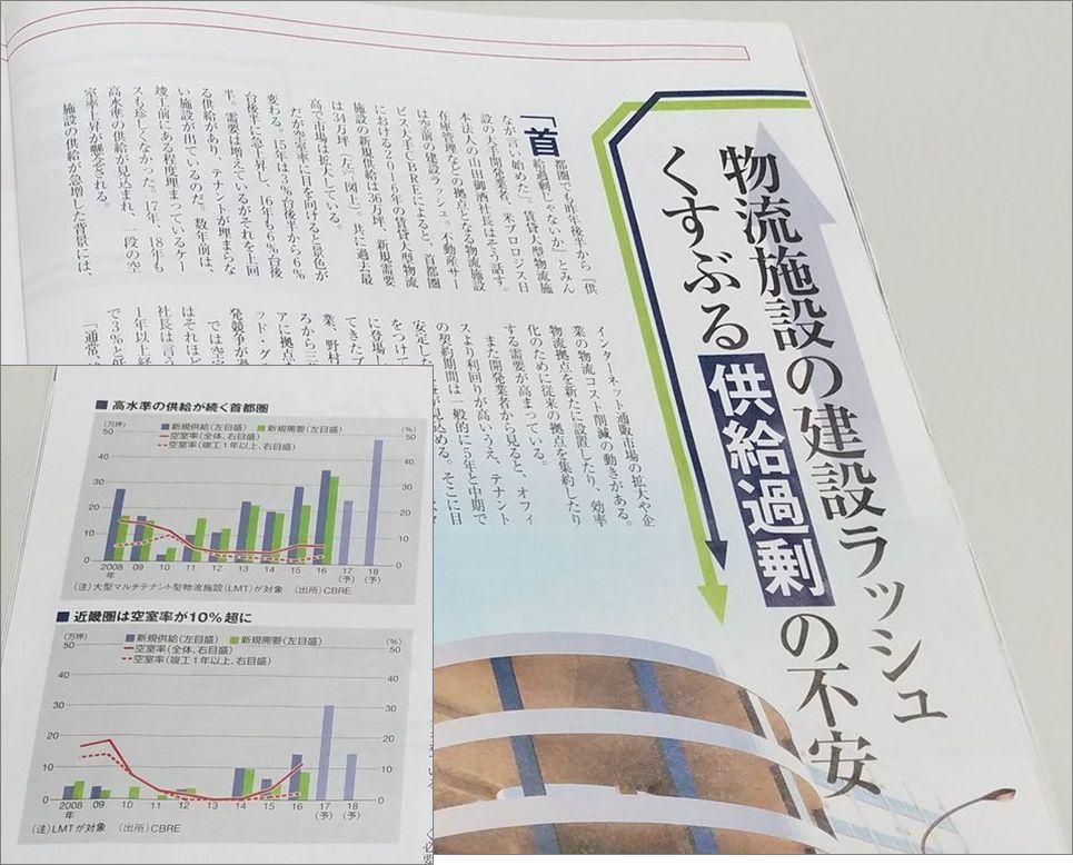 18CRE 東洋経済03