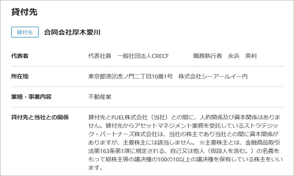25CRE 1号案件融資先愛川