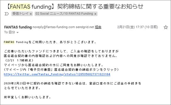 05FANTAS Funding投資失敗の顛末