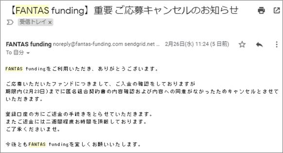 07FANTAS Funding投資失敗の顛末
