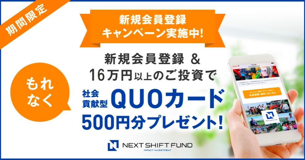ネクストシフトファンド20200304_新規会員登録キャンペーン