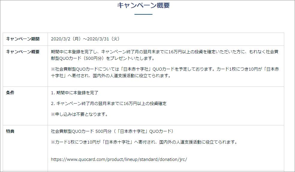 ネクストシフトファンド20200304_新規会員登録キャンペーン3