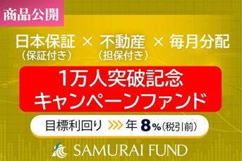 SAMURAI登録ユーザー1万人突破キャンペーン