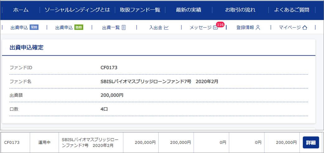 SBIソーシャルレンディングに20万円投資