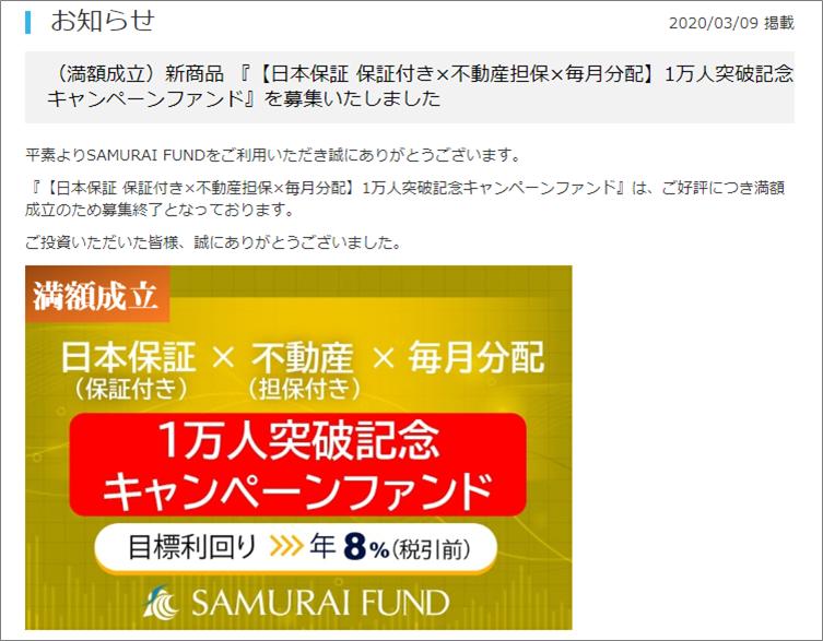 SAMURAI1万人突破記念キャンペーン