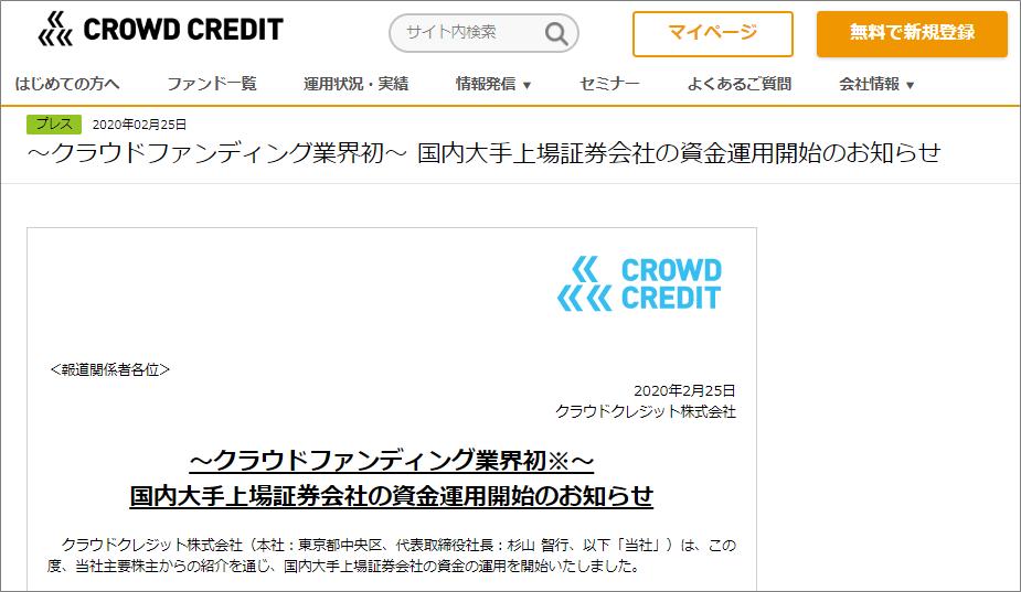クラウドクレジット大手証券会社の資産運用開始