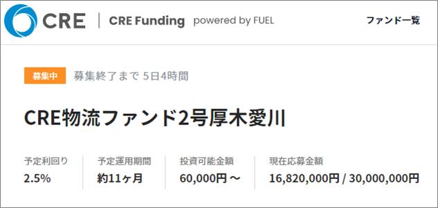 CRE_Funding10万円投資1