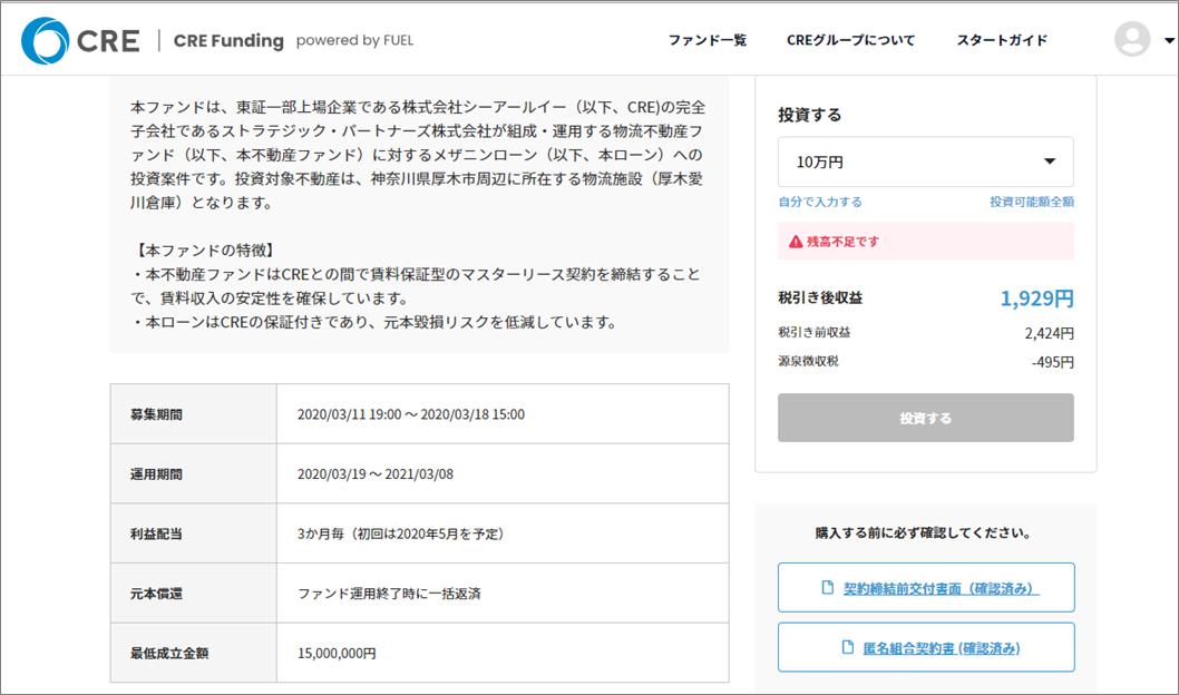 CRE_Funding10万円投資2