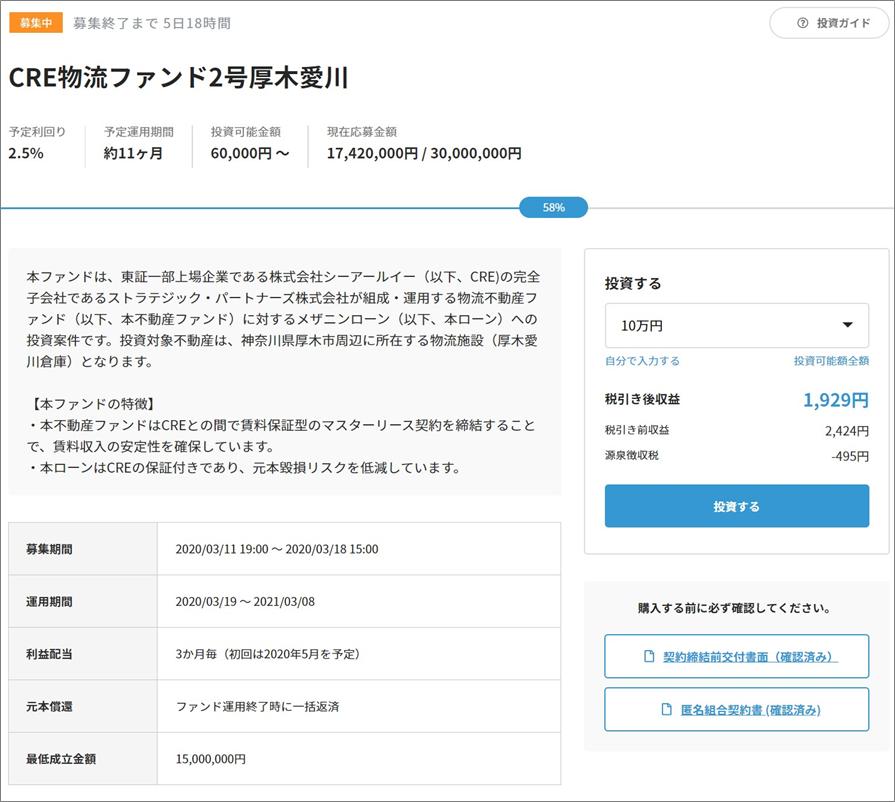 CRE_Funding10万円投資3