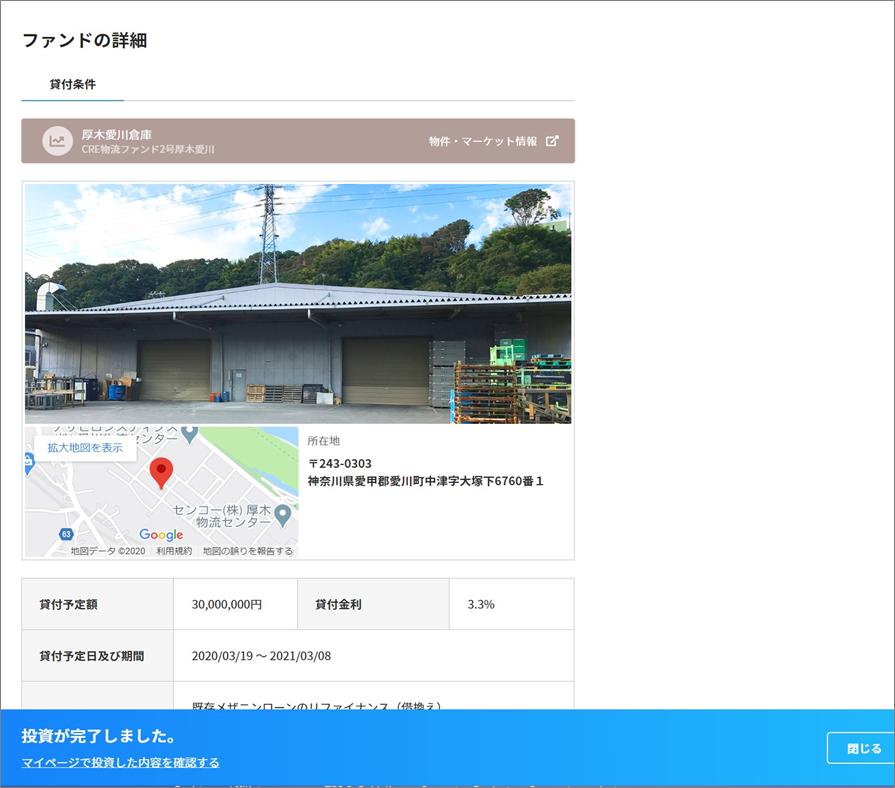 CRE_Funding10万円投資4