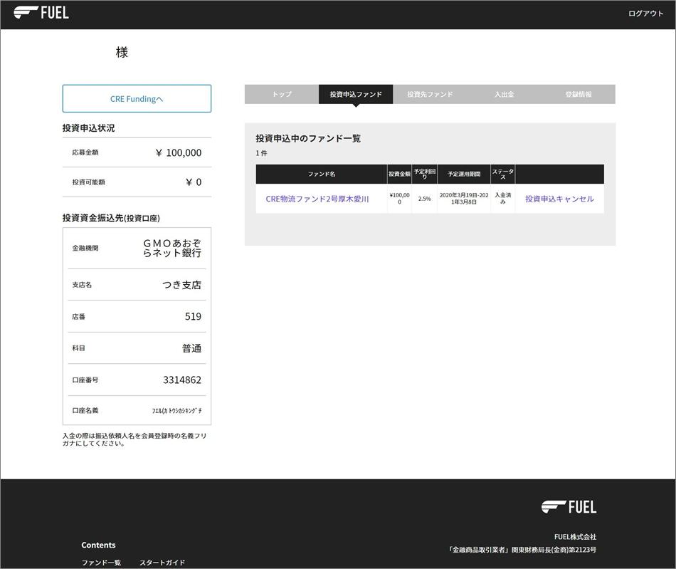 CRE_Funding10万円投資5