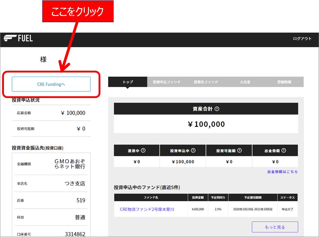 CRE_Funding10万円投資7