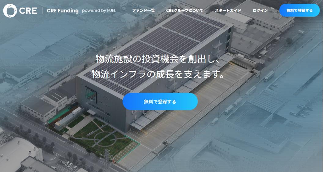 CRE_Funding10万円投資8