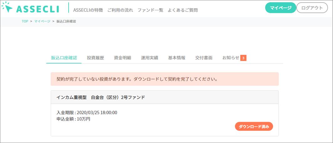 04ASSECLI_2号案件に10万円投資