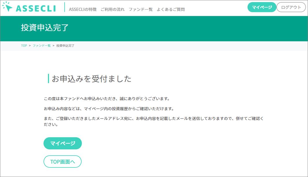 03ASSECLI_2号案件に10万円投資