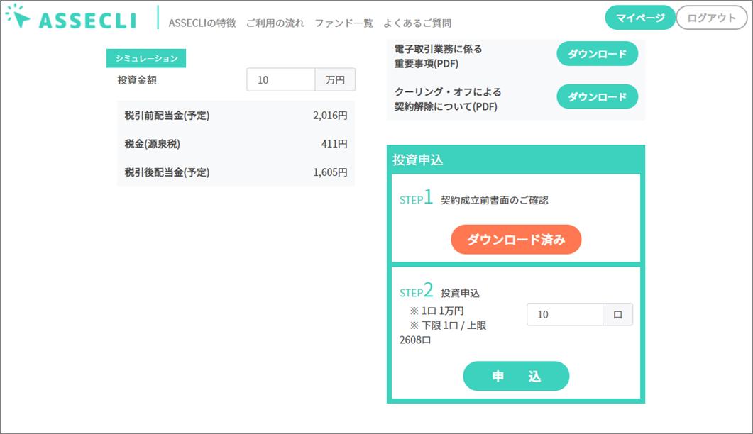 02ASSECLI_2号案件に10万円投資