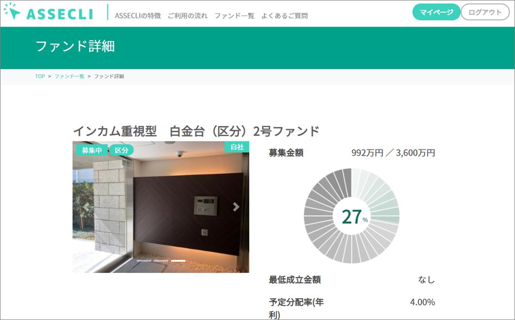 01ASSECLI_2号案件に10万円投資