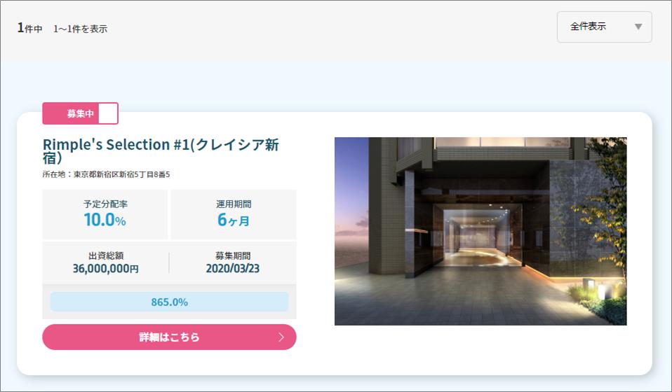 Rimple10万円投資1