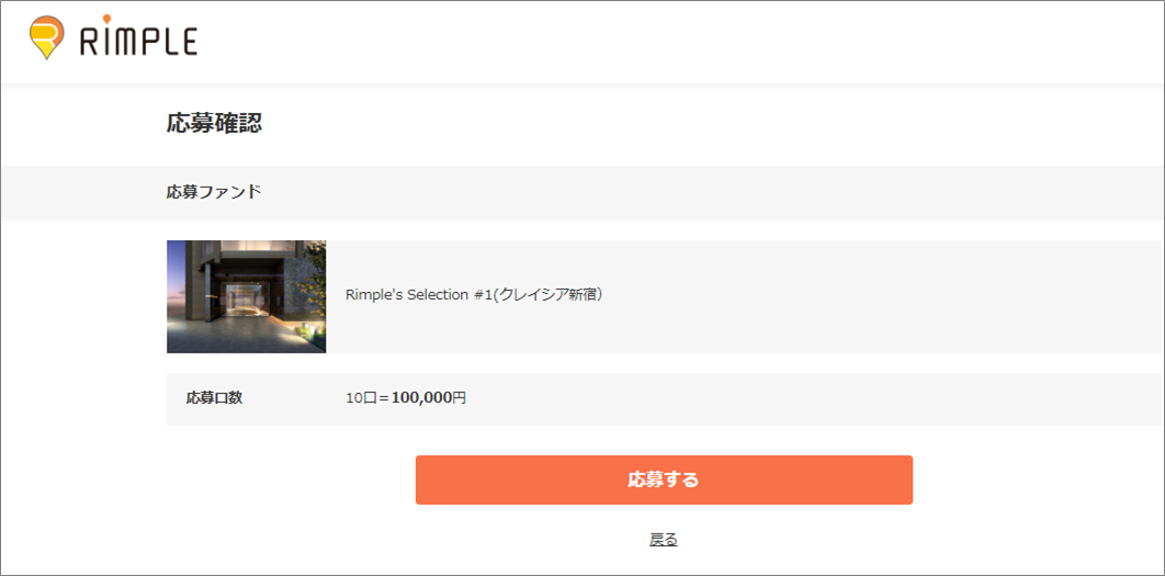 Rimple10万円投資2