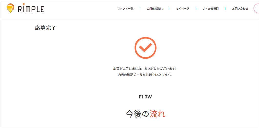 Rimple10万円投資3
