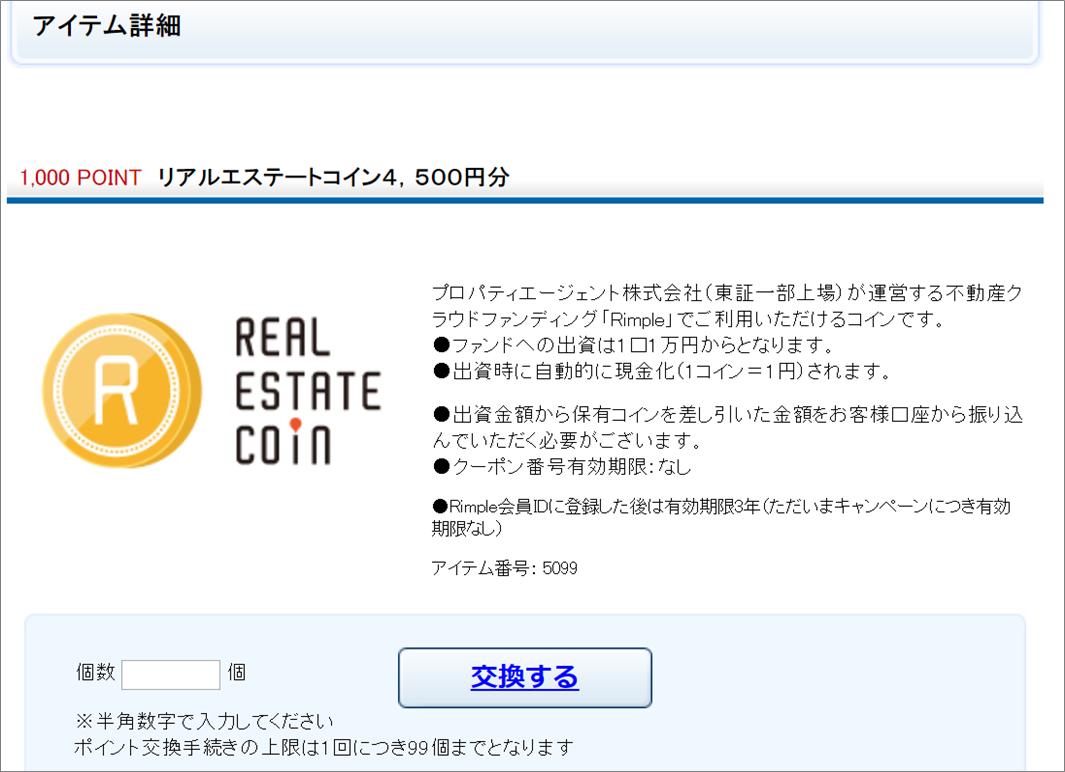 Rimple10万円投資6