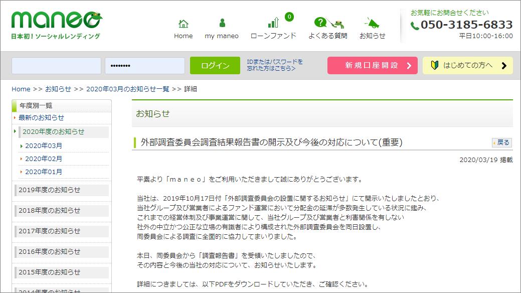 maneo外部調査委員会報告書20200317