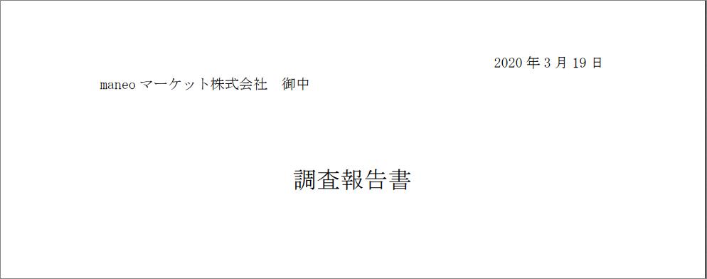 maneo外部調査委員会報告書20200318
