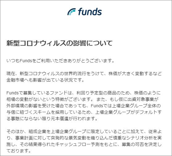 Funds投資家への新型コロナ対策アピール