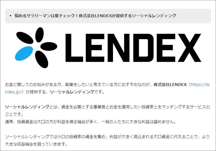 LENDEXアンケート2020032101