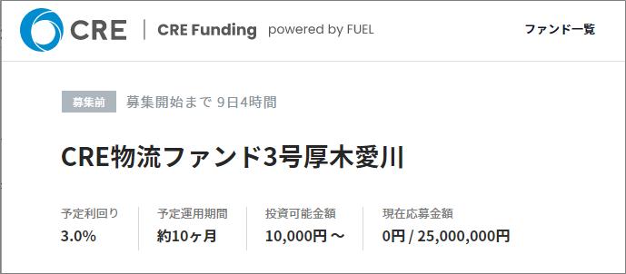 CRE Fundingキャンペーンファンド情報