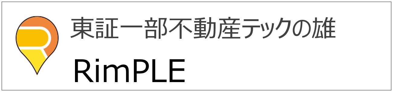 Rimple ロゴパネル