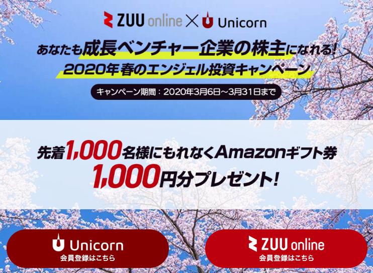 ユニコーンZUUビッグキャンペーン1