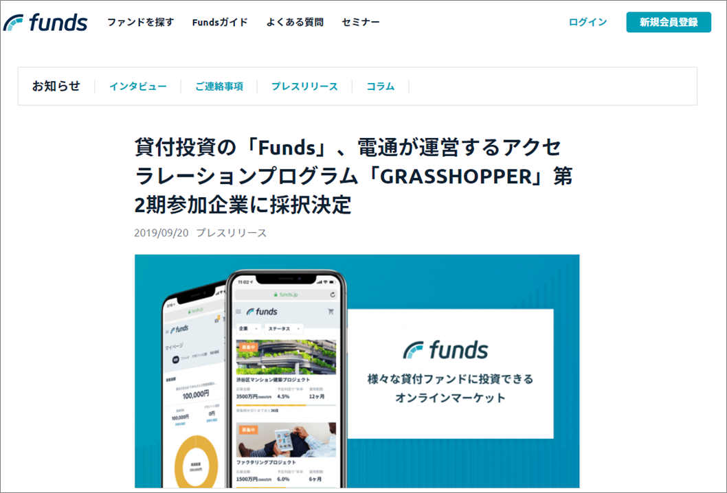 Funds_GRASSHOPPER2