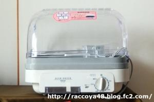食器乾燥機(山善YD-180)